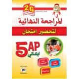 5AP/2G زاد المعرفة في المراجعة النهائية لتحضير امتحان