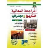 3AS زاد المعرفة في المراجعة النهائية في التاريخ والجغرافيا