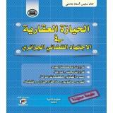 الاجتهاد القضائي الجزائري - الحيازة العقارية - الطبعة الثانية - أ. سايس جمال