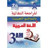 2G/3AM المراجعة النهائية بالمواضيع التجريبية في اللغة العربية