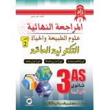 زاد المعرفة في المراجعة النهائية علوم الطبيعة والحياة التكتونية العامة 3 ثانوي ج2
