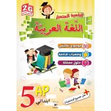 2G / 5 AP  التلميذ المتميز في اللغة العربية
