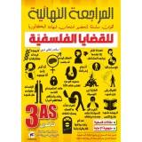 3AS المراجعة النهائية للقضايا الفلسفية
