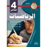 زاد المعرفة - رياضيات سنة 4 ابتدائي