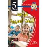 زاد المعرفة لغة عربية - بوجعطيط مسعود - 5 إبتدائي