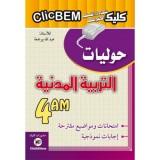 4AM CLICBEM          التربية المدنية