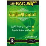 3AS CLIC BAC العلوم الإسلامية