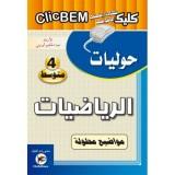 ClicBEM الرياضيات