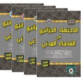 الاجتهاد الجزائري في القضاء المدني 4 أجزاء