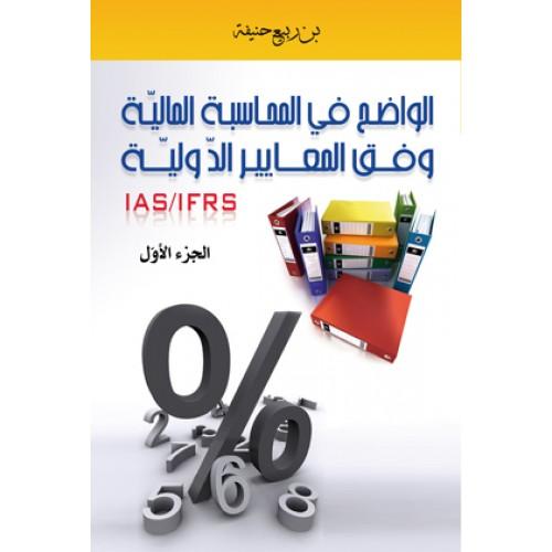 بن ربيع حنيفة الواضح في المحاسبة المالية pdf