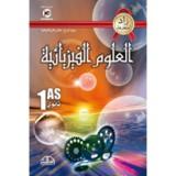 1AS زاد المعرفة العلوم الفيزيائية