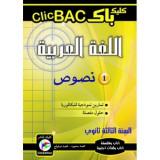 Clic BAC  اللغة العربية 1 نصوص