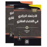 الاجتهاد الجزائري في القضاء العقاري جزءين
