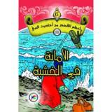 أعظم القصص من أحاديث النبي (ص) الأمانة في الخشبة
