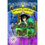 أعظم القصص من أحاديث النبي (ص) الباحث عن الثوبة