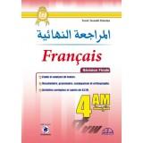 4AM زاد المعرفة في المراجعة النهائية في الفرنسية