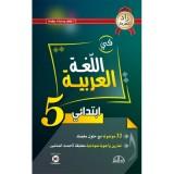 5AP زاد المعرفة لغة عربية