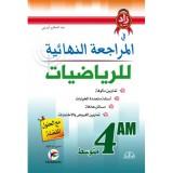 4AM زاد المعرفة في المراجعة النهائية في الرياضيات