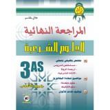 3AS زاد المعرفة في المراجعة النهائية في العلوم الشرعية