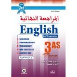 3AS زاد المعرفة في المراجعة النهائية في اللغة الانجليزية شعبة آداب