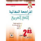 2AS زاد المعرفة في المراجعة النهائية في اللغة العربية وآدابها