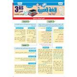 3AS / اللغة العربية - البلاغة - الشعب العلمية
