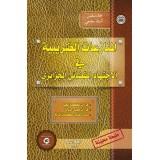 المنازعات الضريبية في الاجتهاد القضائي الجزائري - الطبعة الثانية - أ. سايس جمال