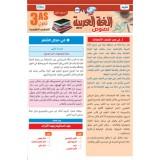 3AS / اللغة العربية - نصوص - الشعب العلمية
