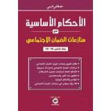 الأحكام الأساسية في منازعات الضمان الإجتماعي - أ. مصطفى طيبي