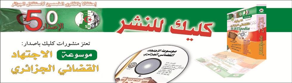 موسوعة الاجتهاد القضائي الجزائري