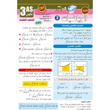 رياضيات 3 ثانوي الشعب العلمية ج2