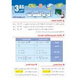 رياضيات 3 ثانوي آ وفلسفة - لغات