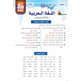 لغة عربية -بلاغة وعروض- 3 ثانوي